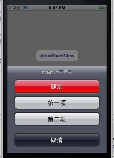 IOS控件缺陷之UIActionSheet引起崩溃(IOS 7)