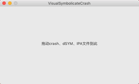 利用dSYM文件解析IOS的崩溃文件*.crash(开源小软件