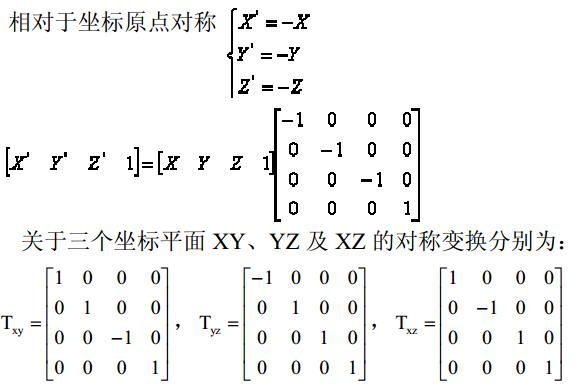 三维变换矩阵各个位置的作用