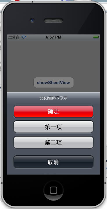 ActionSheet 示意图
